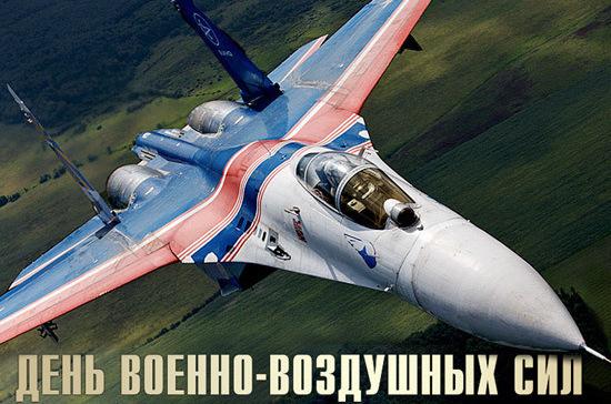Российским Военно-воздушным силам исполнилось 106 лет