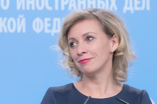 С ролью супермена США не справились, заявила Захарова