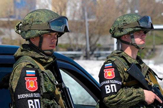 Для военной полиции разработали новый боевой устав
