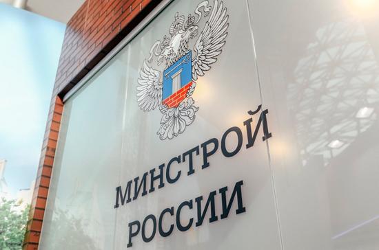 Минстрой осенью внесёт в Госдуму поправки к закону о концессиях