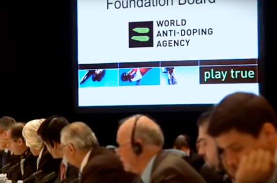 Комитет WADA по соответствию не будет озвучивать позицию по РУСАДА
