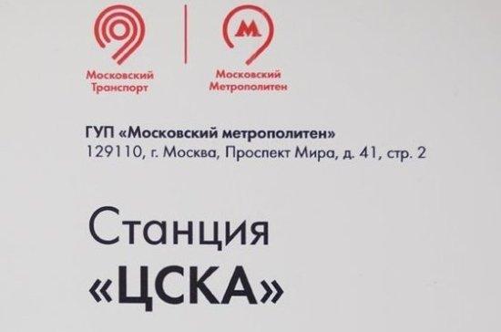 В московском метро появятся новые таблички с названием станций