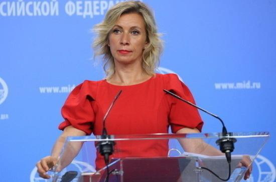 Захарова объяснила, почему Патрушев и Болтон не подписали итоговое заявление