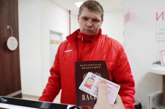 Как изменятся водительские удостоверения