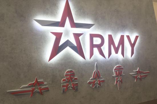 Более 772 тысяч человек посетили форум «Армия-2018» за пять дней