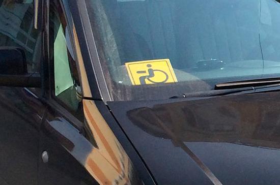 Утверждён порядок выдачи знака «Инвалид» на автомобиль