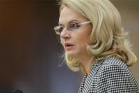 Голикова рассказала о стратегии правительства по повышению размера пенсий