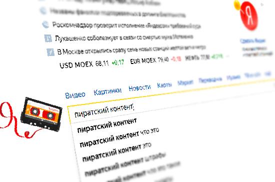 «Яндекс» убрал из поиска ссылки на пиратский контент телеканалов