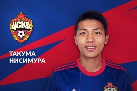 Московский ЦСКА подписал контракт с японским форвардом Насимурой