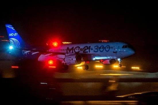 МС-21 впервые совершил посадку в тёмное время суток