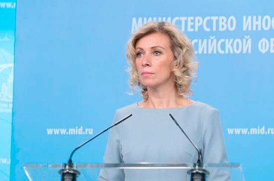 Захарова: информация о банковских операциях посольства России в США — предвыборный вброс