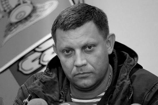 Задержаны подозреваемые в убийстве Захарченко