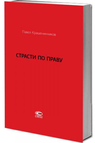 Крашенинников раскроет секреты советского законодательства
