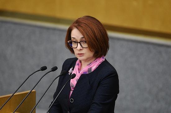 Набиуллина назвала главные угрозы для российской экономики