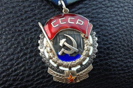 Вторая советская награда