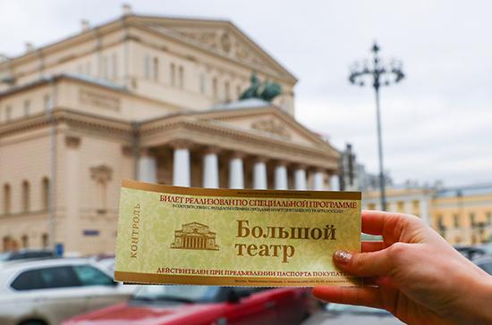 Прекупщики театральных билетов заплатят штраф в миллион рублей