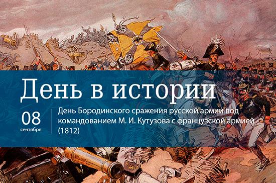 День 8 сентября в истории