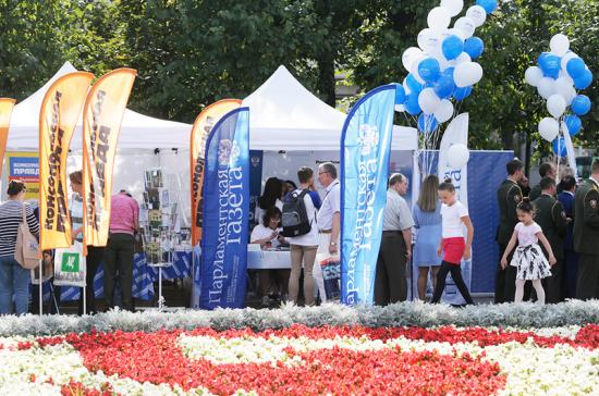 День города москвичи отметили вместе с «Парламентской газетой»