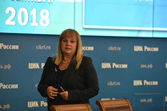 Глава ЦИК призвала россиян голосовать на выборах