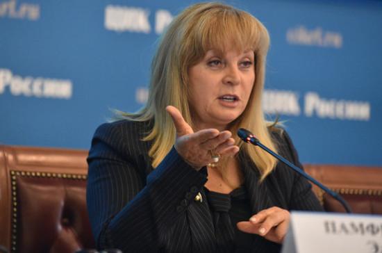 Памфилова назвала единый день голосования 9 сентября самым спокойным за всю историю выборов в России