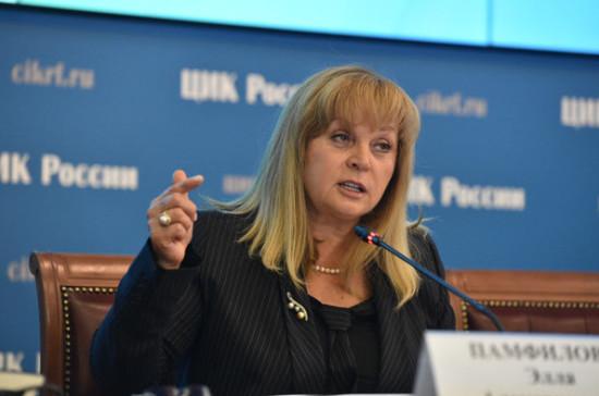ЦИК примет меры при возможных нарушениях, заявила Памфилова