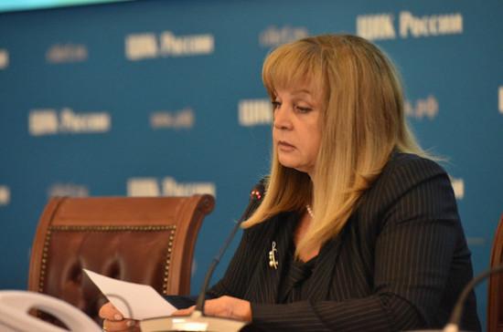 Памфилова назвала лидеров на довыборах депутатов Госдумы