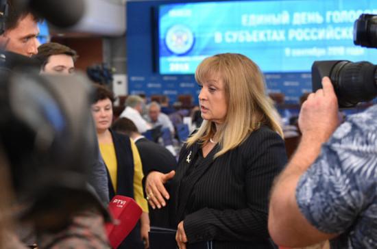 Москвичи высоко оценили «дачные участки» для голосования на выборах мэра столицы, заявила глава ЦИК