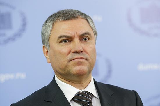 Володин поздравил избранных 9 сентября депутатов Госдумы с победой на выборах