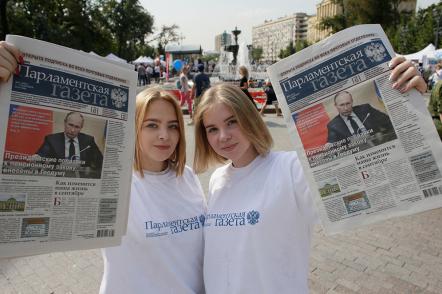 В центре Москвы прошёл Фестиваль прессы