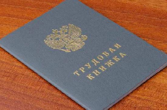 Госдума рассмотрит законопроект о наказании за необоснованное увольнение предпенсионеров 13 сентября