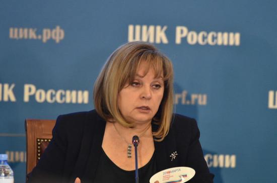 Глава ЦИК сообщила об отсутствии жалоб по довыборам депутатов Госдумы