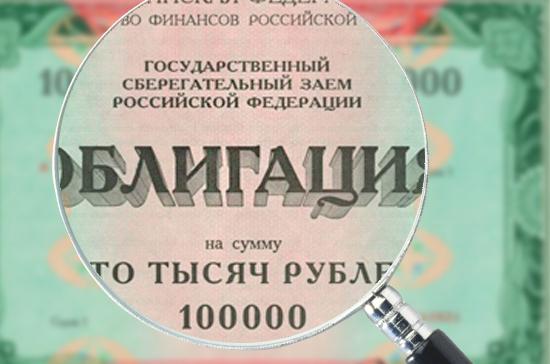 В Минфине не исключили новых отмен аукционов по размещению ОФЗ