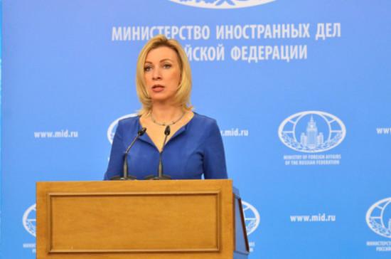 Захарова: США готовят мировое общественное мнение к новой агрессии против САР