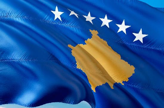 Правительство Косова поддержало создание полноценных вооружённых сил