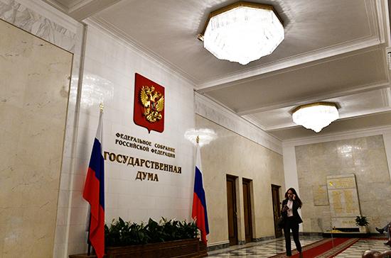 Бюджет и безопасность россиян станут одними из основных тем сессии Госдумы