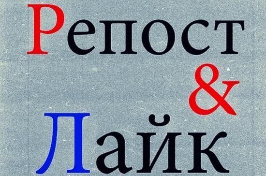 Пискарев готов поддержать декриминализацию санкций за лайки и репосты