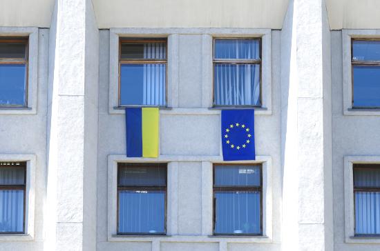 Евросоюз и Украина подписали меморандум о предоставлению помощи Киеву на 1 млрд евро