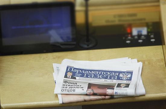 Заместитель директора Росгвардии поздравил «Парламентскую газету» с 20-летием