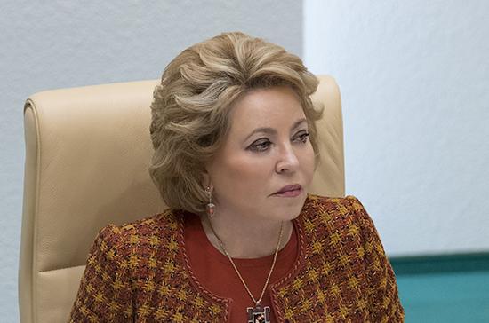 Матвиенко рассказала о развитии международных контактов Совфеда