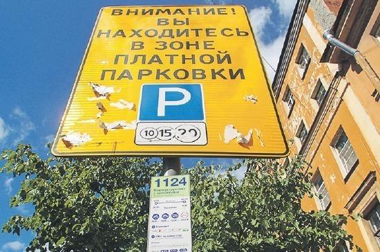 В Ленобласти введут бесплатный режим для платных парковок
