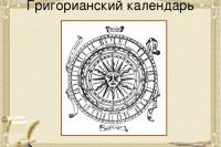 Папа Римский сменил календарь