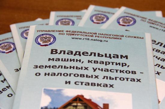 В России появятся новые налоговые льготы