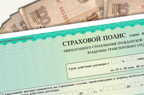 Минфин внёс в правительство законопроект о вариантах лимита в ОСАГО