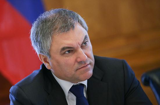 Вячеслав Володин примет участие в III Совещании спикеров парламентов стран Евразии