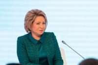 Валентина Матвиенко: мы готовы к серьёзным, масштабным инвестициям