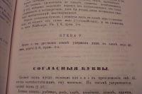 10 октября исполняется 100 лет реформе русского языка