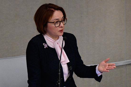 Набиуллина рассказала о «наведении порядка» среди страховых компаний