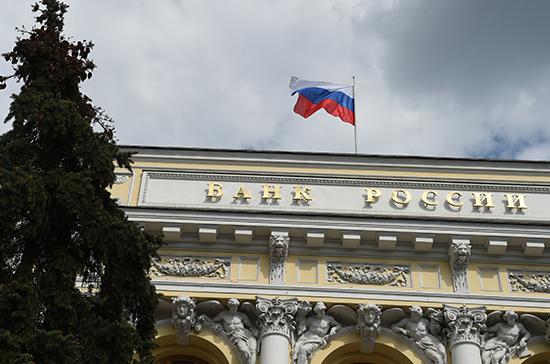 ЦБ отозвал лицензию у столичного банка
