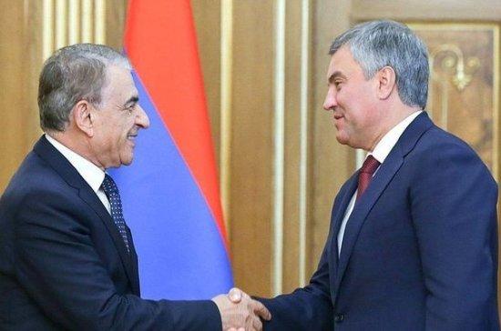 Володин провёл встречу со спикером парламента Армении