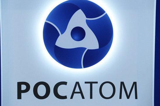 «Росатом» расскажет о госконтроле в сфере ядерной энергетики